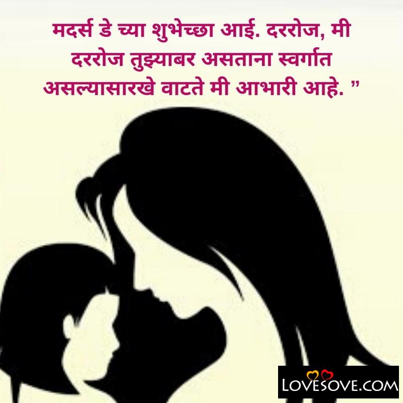 marathi status for mother day, marathi status for mom, marathi status for mother in marathi, marathi status on mother and father, marathi status on mom dad, status for mother father in marathi, status for mother's day in marathi, marathi status on mother, marathi quotes for mother, marathi quotes on mother, quotes for mother in marathi, marathi quotes for mothers day, marathi quotes about mother, best quotes for mother in marathi