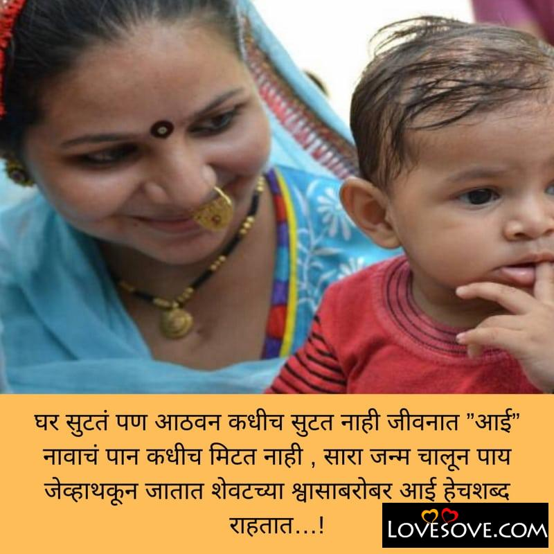 marathi status for mom, marathi status for mother in marathi, marathi status on mother and father, marathi status on mom dad, status for mother father in marathi, status for mother's day in marathi, marathi status on mother, marathi quotes for mother, marathi quotes on mother