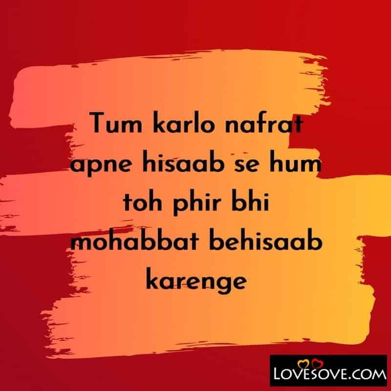 nafrat shayari, shayari on nafrat, nafrat shayari for girlfriend in hindi, nafrat shayari in hindi, nafrat shayari hindi, nafrat love shayari