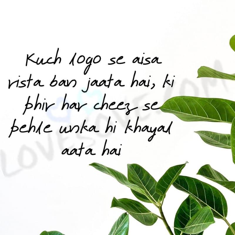rishta nibhane ki shayari, rishta par shayari, rishta shayari image download, rishta tutne ki shayari, rishta shayari hindi image, rishta shayari hindi me, rishta nibhana shayari image, rishta shayari status, anmol rishta shayari, rishta khatam shayari hindi me, rishta bachana shayari, jhoota rishta shayari, benaam rishta shayari in hindi, rishta shayari hd photos, galat rishta shayari