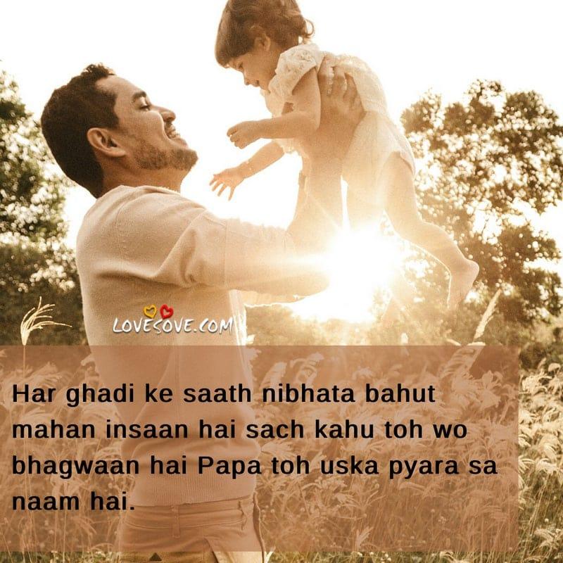 shayari for father and daughter, parents love shayari, birthday shayari for father, father daughter shayari in hindi