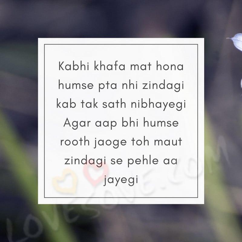khafa shayari 2 line, khafa shayari in hindi images, khafa shayari in hindi, shayari on khafa hona, khafa hum nahi shayari, khafa shayari for girlfriend