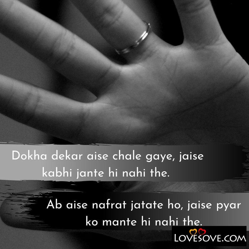 nafrat shayari, shayari on nafrat, nafrat shayari for girlfriend in hindi, nafrat shayari in hindi, nafrat shayari hindi, nafrat love shayari, nafrat shayari pic, nafrat shayari for girlfriend, nafrat ki shayari