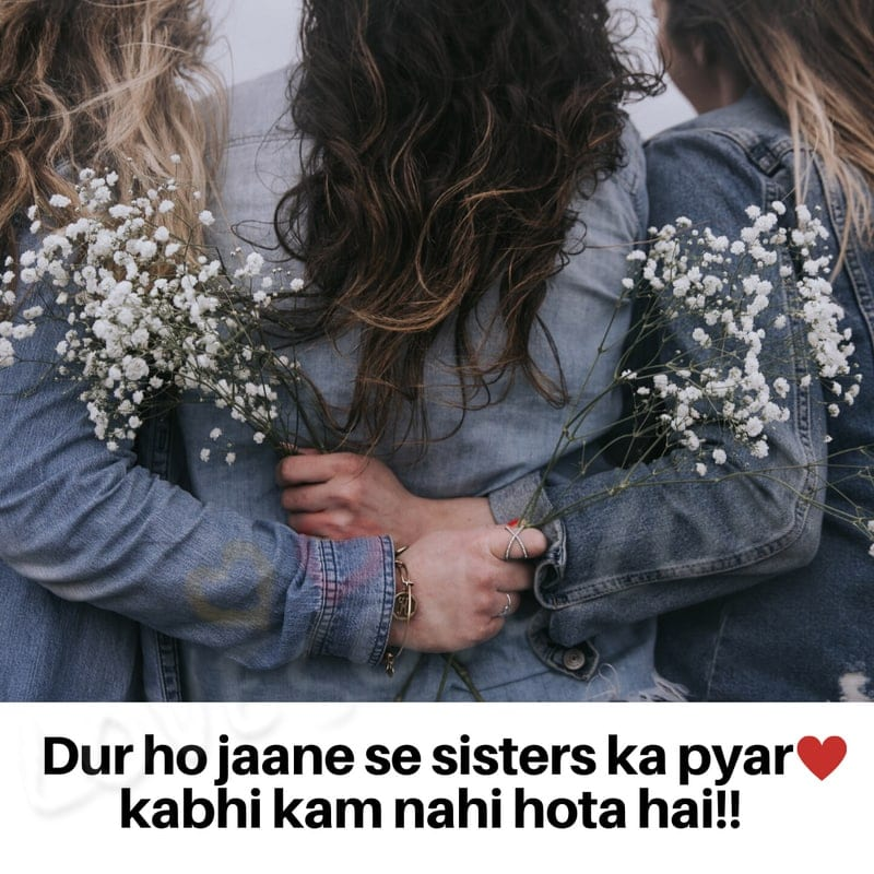 sister shayari, sister shayari in hindi, sister brother shayari, sister brother shayari in hindi, sister shayari download, miss you sister shayari in hindi, shayari for sister wedding