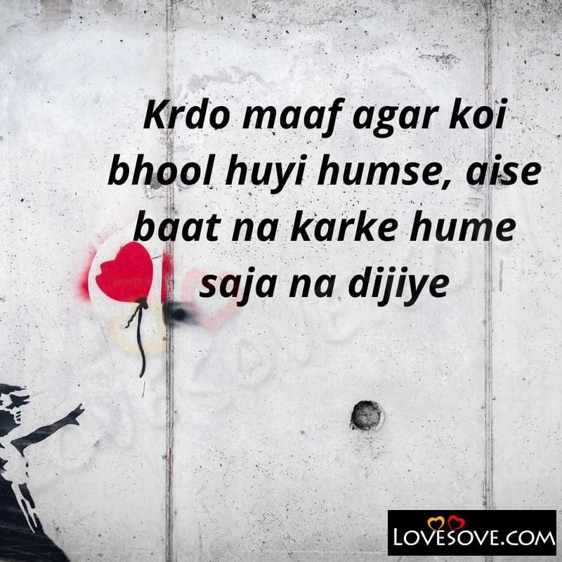 sorry shayari, sorry shayari in hindi, sorry sms shayari, sorry shayari image download, sorry shayari for friends, sorry shayari image, sorry pe shayari, sorry shayari for gf, sorry janu shayari