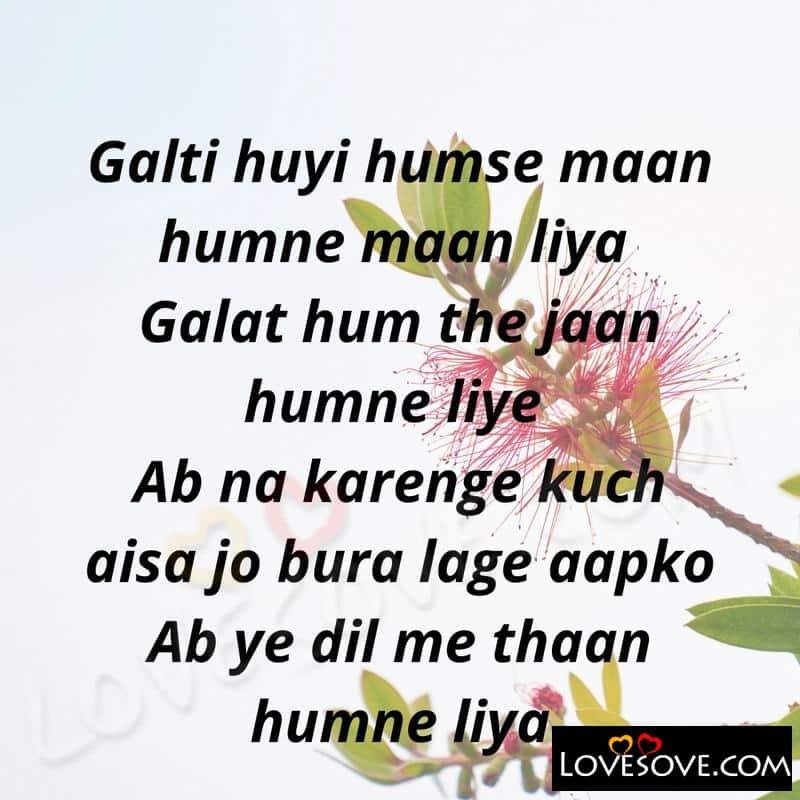 sorry shayari, sorry shayari in hindi, sorry sms shayari, sorry shayari image download, sorry shayari for friends, sorry shayari image