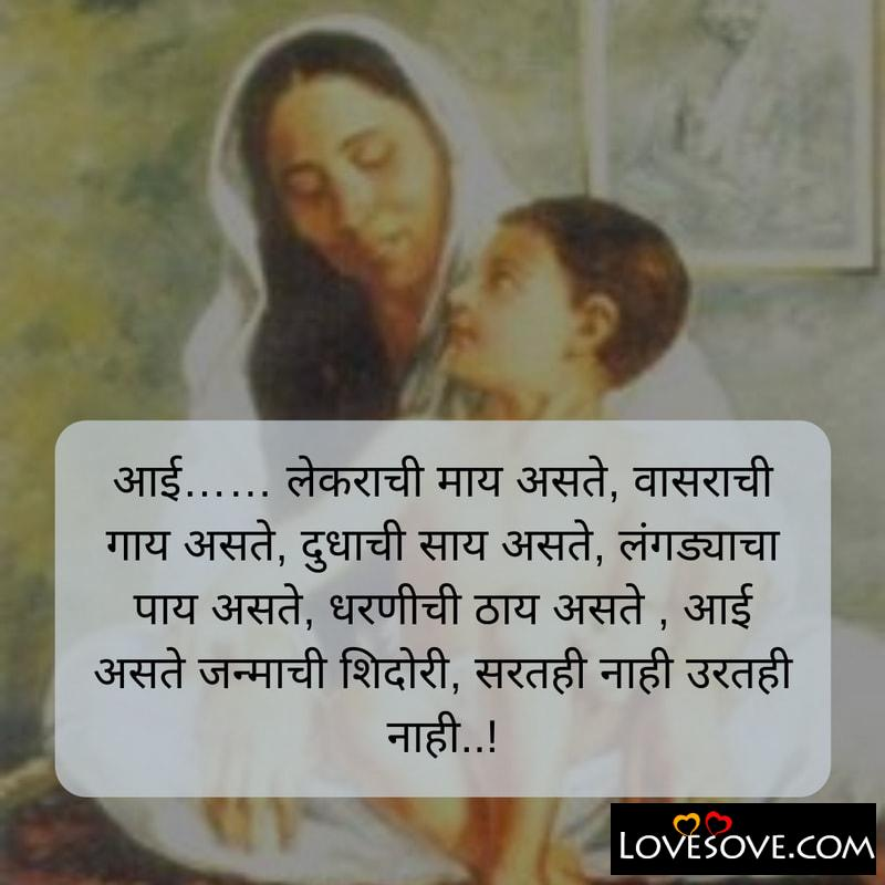 status for mother in marathi, status for mother's day in marathi, shayari for mother in mararthi, shayari on mother in marathi, birthday shayari for mother in marathi, shayari for mother in marathi, status for maa in mararthi, marathi status for mother, whatsapp status for mother in marathi, mother's day marathi status for whatsapp, marathi status on mom, status for daughter and mother in marathi, marathi whatsapp status for mother, marathi status on mother's day, marathi status for mother day