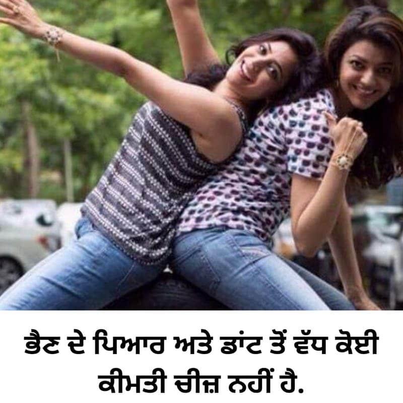 sister status in punjabi language, sister in punjabi word, sister love sister status in punjabi