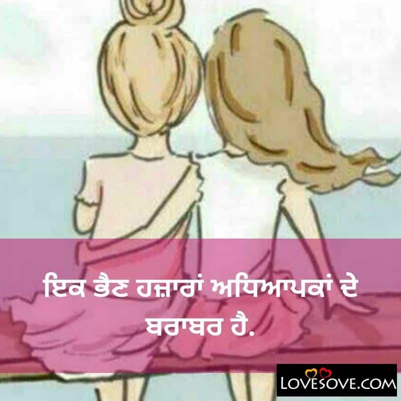 sister status in punjabi language, sister in punjabi word, sister love sister status in punjabi, sister sister status in punjabi