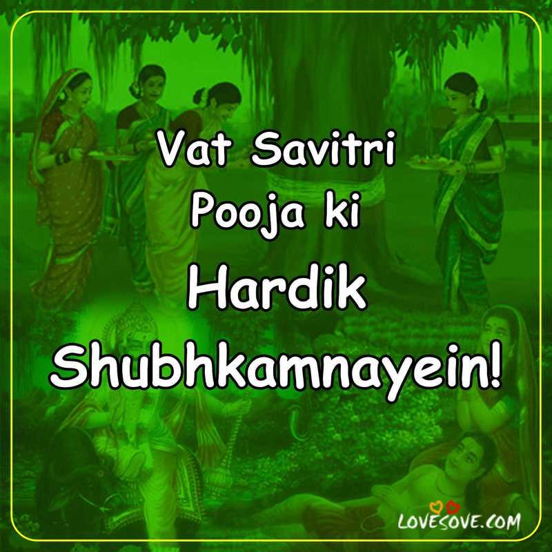 Vat Savitri Pooja Wishes, Vat Savitri Quotes For Husband, Vat Purnima Wishes, Status & Images, वट सावित्री पूजा शुभकामनाएं इमेजिस