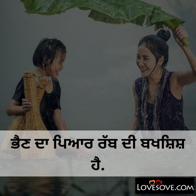 punjabi status for sister in punjabi language, punjabi status for sister in punjabi, bro sister status in punjabi, sister status in punjabi, punjabi status for sister in punjabi, sister love status in punjabi