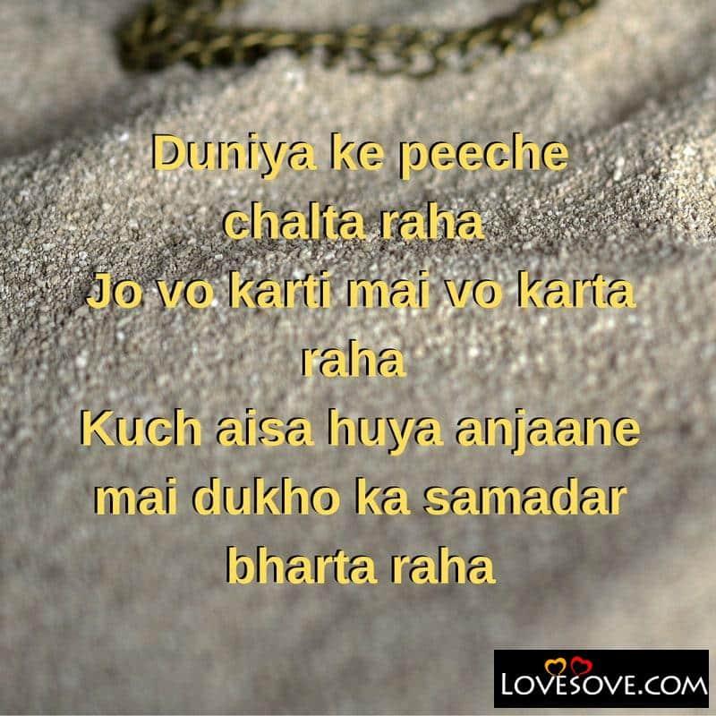 Deep Shayari, Deep Shayari On Life, Deep Shayari On Love, Deep Love Shayari, Deep Love Shayari In Hindi, Deep Shayari About Life