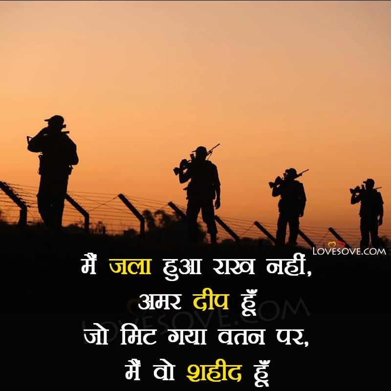 shaheed-shayari, shayari-on-shaheed, shaheed-shayari-in-hindi, shayari-on-shaheed-soldiers, indian-shaheed-jawan-shayari-hindi, shaheed-jawan-shayari, shaheed-jawan-shayari-in-hindi, shayari-for-shaheed, shaheed-e-watan-shayari, shaheed-k-liye-shayari, shaheed-par-shayari, shayari-on-shaheed-in-hindi, shayari-about-shaheed, shaheed-ke-liye-shayari,