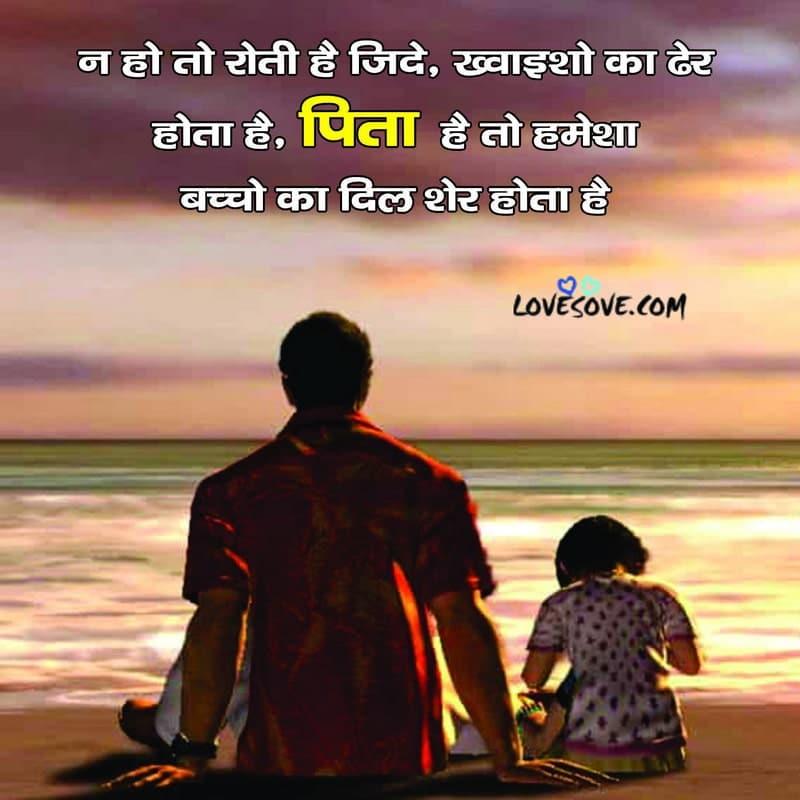 Mein jo kuch bhi hu, , cute father status heart touching lovesove