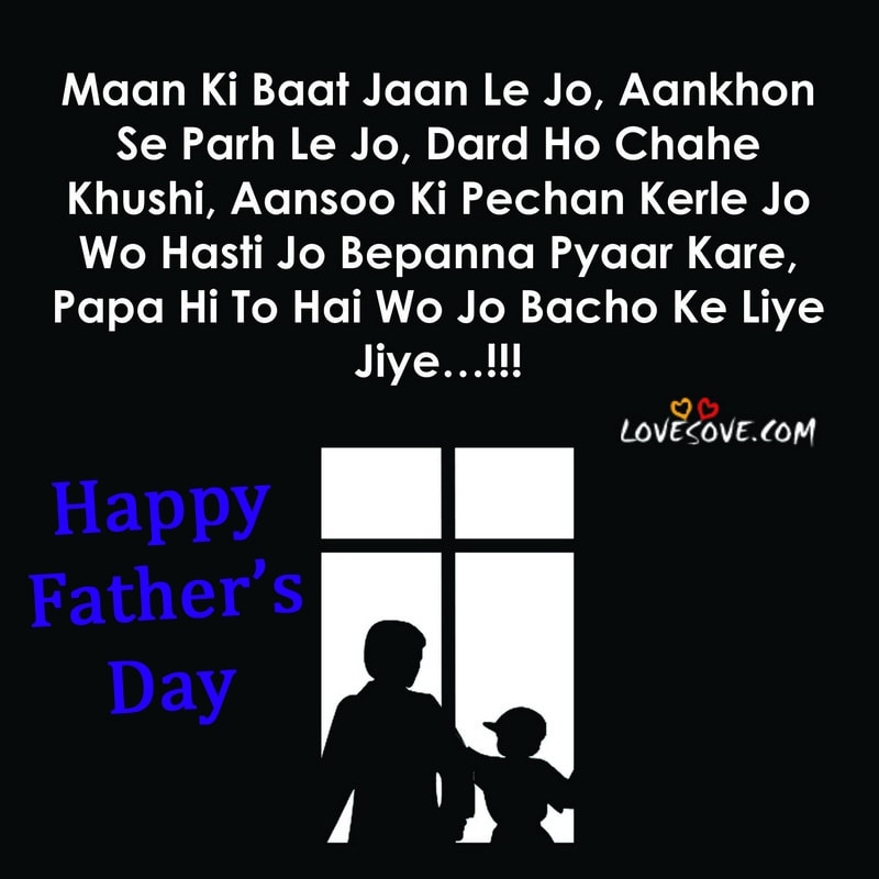 Father Day Shayari Hindi, Father Day Shayari Image, Father's Day Special Shayari In Hindi, Father's Day Par Shayari, Father's Day Shayari Hindi Mai
