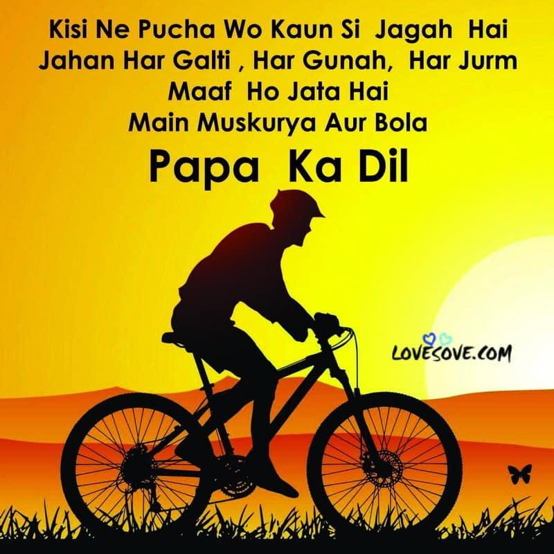 Papa Ki Ek Dua Zindagi Bana Degi, , father miss you shayari lovesove