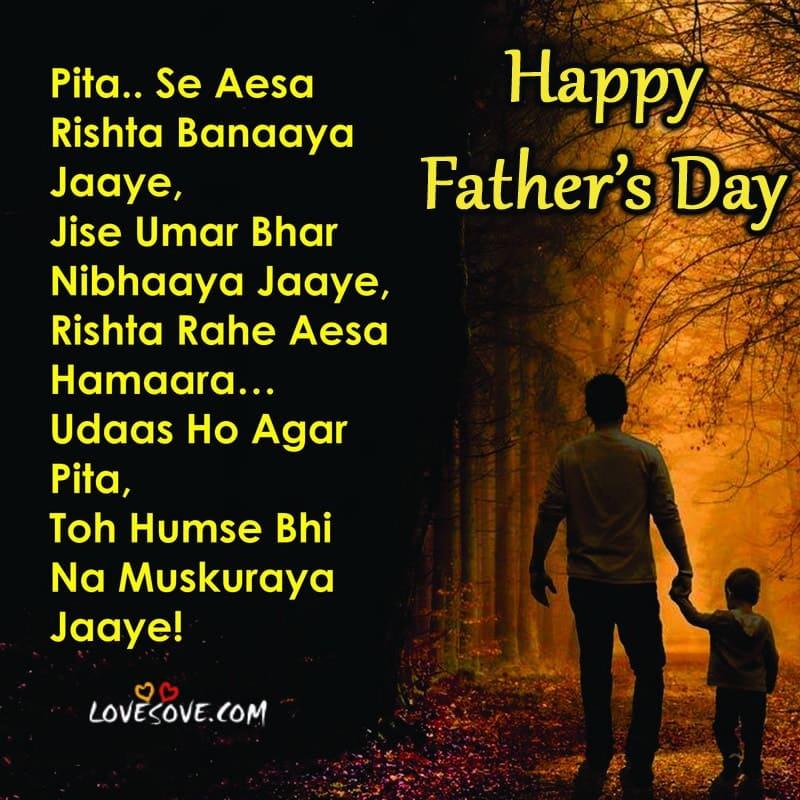 Father Day Shayari 2 Lines, Father's Day Par Shayari In Hindi, Fathers Day Shayari Photo, Father's Day Sad Shayari, Father Day Status Shayari, Father Day Shayari Best