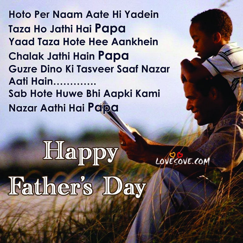 Father Status In Hindi, Fathers Day Status, Status For Father Love In Hindi, Missing Father After Death In Hindi, Missing Father After Death In Hindi Shayari, Father Day Status, Father Status, Shayari On Father In Hindi, Father Status Hindi, Status For Father In Hindi, Father Shayari