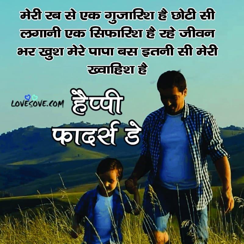 , , fathers day unique status lovesove