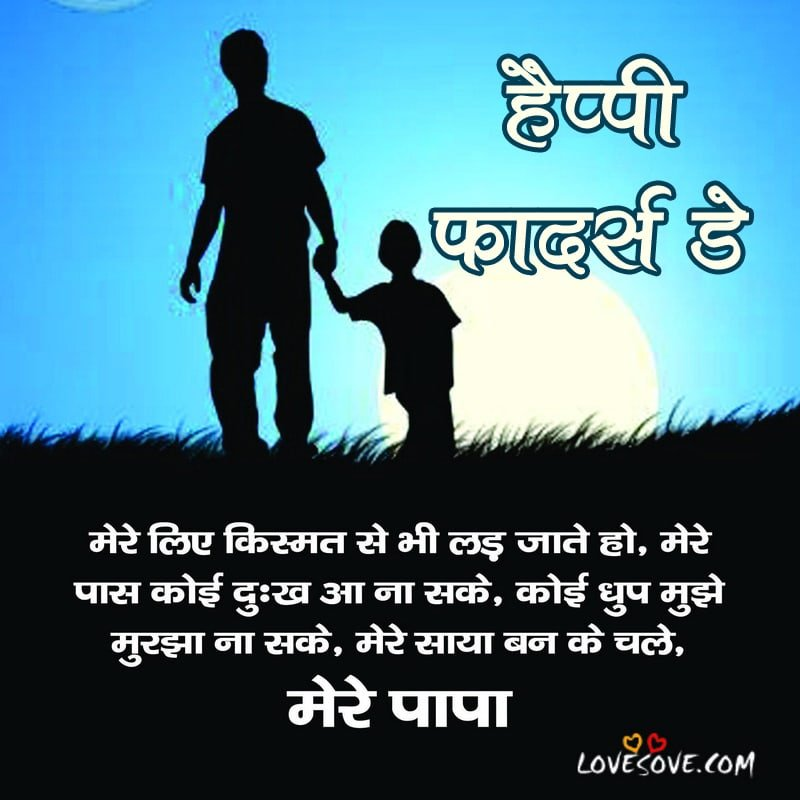 Fathers Day Wishes And Images, Fathers Day Wishes Card, Fathers Day Wishes And Quotes, Happy Fathers Day Wishes On Facebook, Happy Fathers Day Wishes And Images, Quotes For Fathers Day Wishes, Thanks Message For Fathers Day Wishes