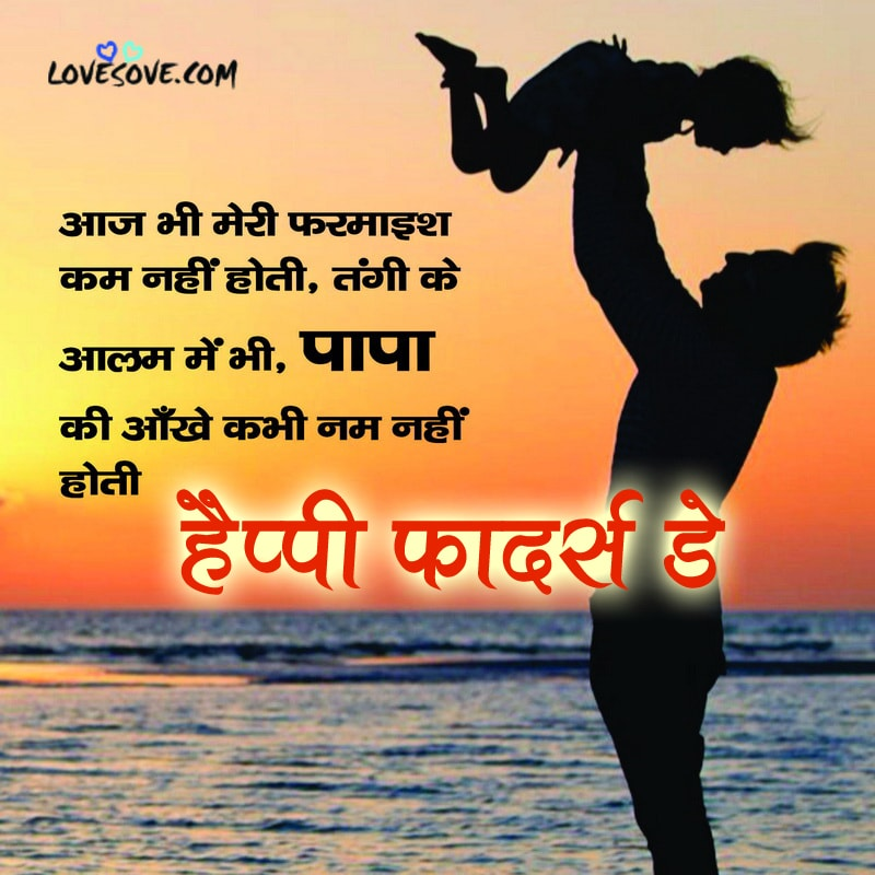 Fathers Day Wishes Images And Quotes, Fathers Day Wishes In Hindi, Fathers Day Wishes Whatsapp Status, Fathers Day Wishes Download, When Is Fathers Day Wishes, Fathers Day Wishes With Pictures, Fathers Day Wishes Hindi, Fathers Day Wishes On Facebook