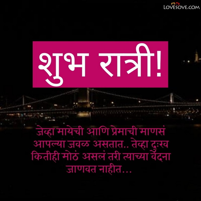 Marathi Good Night Wishes, Good Night Wishes In Marathi, Good Night Wishes For Lover In Marathi, Good Night Wishes For Gf In Marathi, Good Night Love Wishes In Marathi, Good Night Wishes For Love In Marathi, Best Good Night Wishes In Marathi, Good Night Wishes In Marathi For Bf