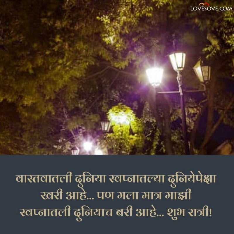 Good Night In Marathi Sms, Good Night Images In Marathi Quotes, Good Night Quotes In Marathi With Images, Good Night In Marathi Images, Good Night In Marathi Language, Good Night Quotes In Marathi Language, Good Night Marathi Quotes Hd Images, Good Night Quotes In Marathi Text, Good Night Status Marathi Download, Good Night Msg In Marathi On Life, Good Night Msg In Marathi Hd, Good Night Messages Marathi Hd, Good Night Sms In Marathi Romantic, Good Night Msg In Marathi One Line, Good Night Msg In Marathi Gf, Good Night Status For Girlfriend In Marathi, Good Night Sms In Marathi New, Good Night Love Status Marathi Download