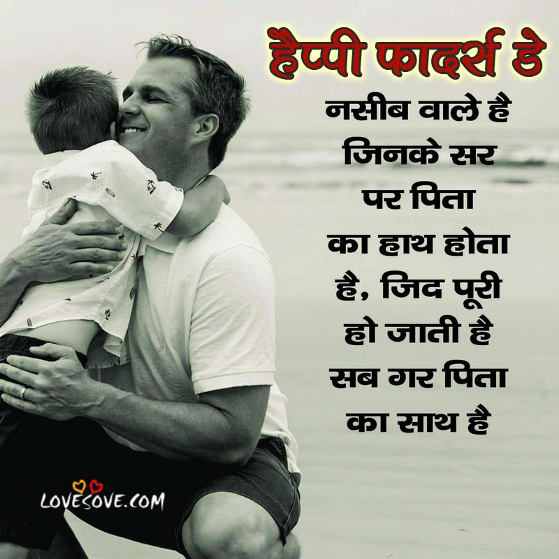Fathers Day Wishes In Hindi, Fathers Day Wishes Whatsapp Status, Fathers Day Wishes Download, When Is Fathers Day Wishes, Fathers Day Wishes With Pictures, Fathers Day Wishes Hindi, Fathers Day Wishes On Facebook, Fathers Day Greeting Quotes, Fathers Day Wishes Wallpaper