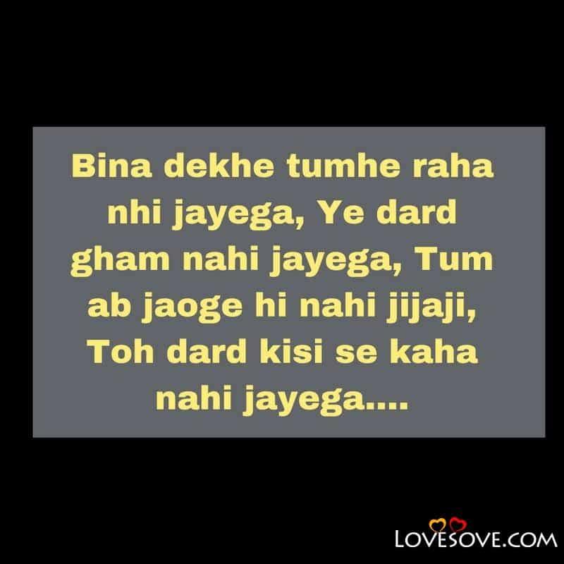 Jija Sali Funny Shayari In Hindi, Jija Sali Funny Shayari, Jija Sali Shayari Hindi, Jija Sali Shayari Image, Jija Sali Jokes And Shayari, Shayari For Jija Sali, Jija Sali Shayari Image Hindi