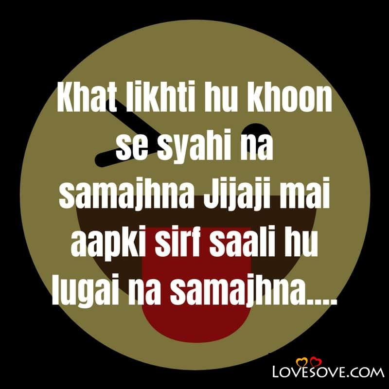 Jija Sali Shayari Hindi Photo, Jija Or Sali Shayari Hindi, Jija Sali Shayari Photo, Jija Sali Wala Shayari, Jija Sali Shayari Hindi Image Download, Jija And Sali Shayari In Hindi