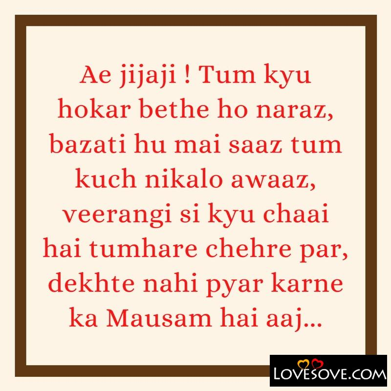 Jija Sali Ke Upar Shayari, Jija Sali Pyar Shayari, Jija Sali Status Shayari, Jija Aur Sali Ke Shayari, Jija Sali Shayari Hindi Mein, Jija Sali Shayari Image Wallpaper Download, Jija Or Sali Shayari, Jija Sali Par Shayari