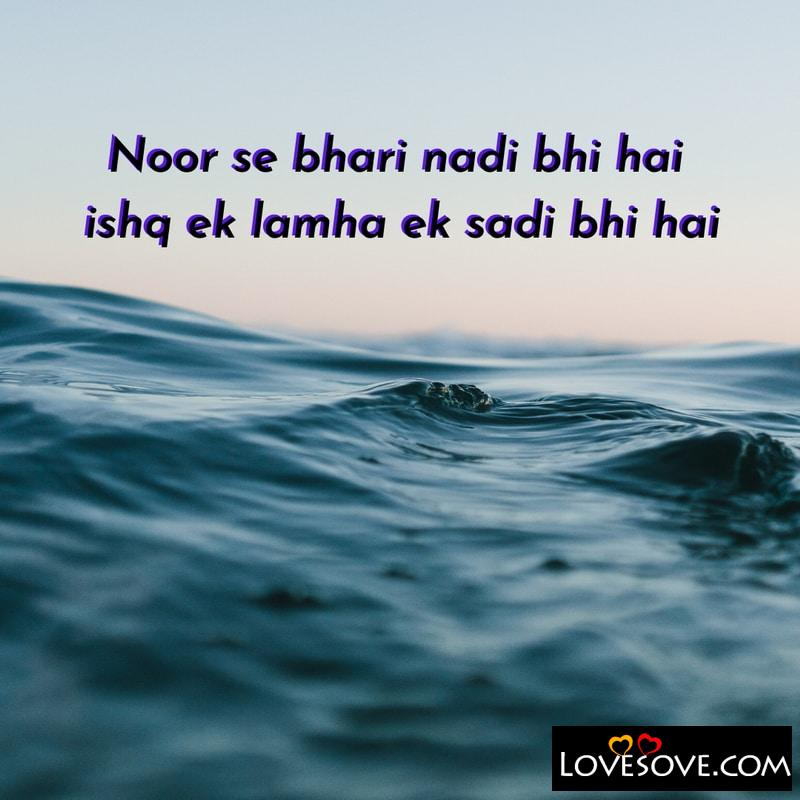 Lamha Shayari Hindi, Lamha Hindi Shayari, Lamha Shayari Rekhta, Lamha Ki Shayari, Lamha Sad Shayari, Shayari On Lamha In Hindi