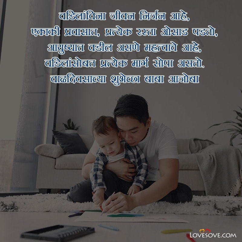 Marathi status about father, Fathers day images in marathi, Love and miss you dad in marathi, happy fathers day, special wish to father's day, happy fathers day dad, love you dad, marathi quotes on fathers day, happy fathers day status ,happy fathers day shayari