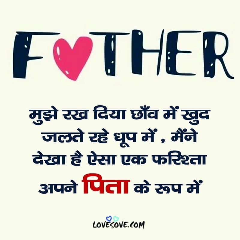 Mein jo kuch bhi hu, , love you papa status lovesove