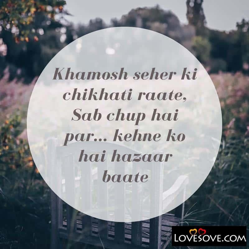 Teri Khamoshi Shayari In Hindi, Khamoshi Wali Shayari, Shayari On Khamoshi, Khamoshi Shayari 2 Line, Khamoshi Shayari Image, Khushi Par Shayari