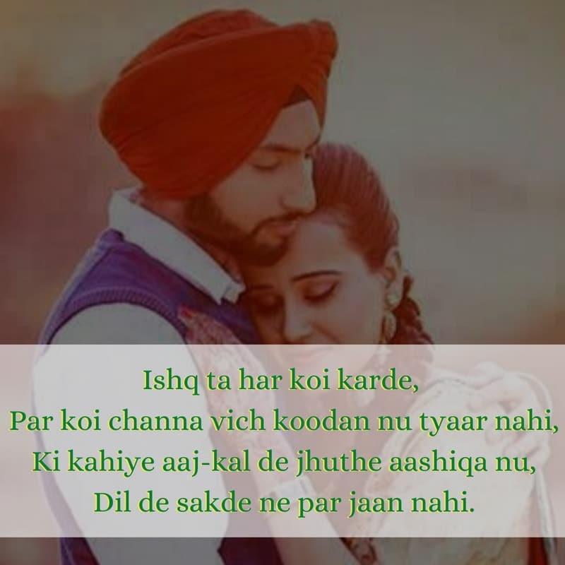 Punjabi Love Shayari Download, Punjabi Love Shayari For Boyfriend, 2 Line Punjabi Love Shayari Facebook, Love Shayari In Punjabi And Hindi, Punjabi Love Attitude Shayari In Hindi