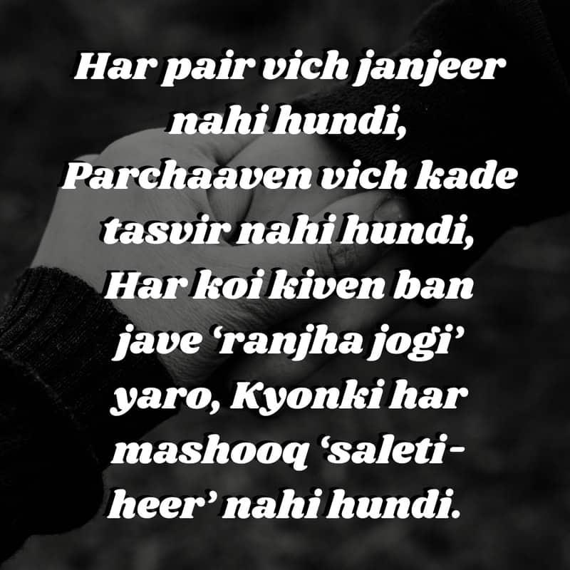 Sad Punjabi Shayari For Girlfriend, Sad Shayari Punjabi Dp For Whatsapp, Punjabi Sad Shayari Hindi Wallpaper, Punjabi Sad Shayari And Images