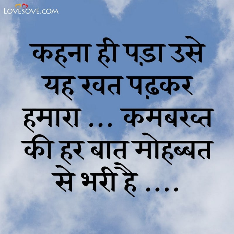 मोहब्बत शायरी, Best Mohabbat Shayari, Mohabbat Bhari Shayari For Husband-Wife, Latest Two Line Mohobbat Status In Hindi Font With Images