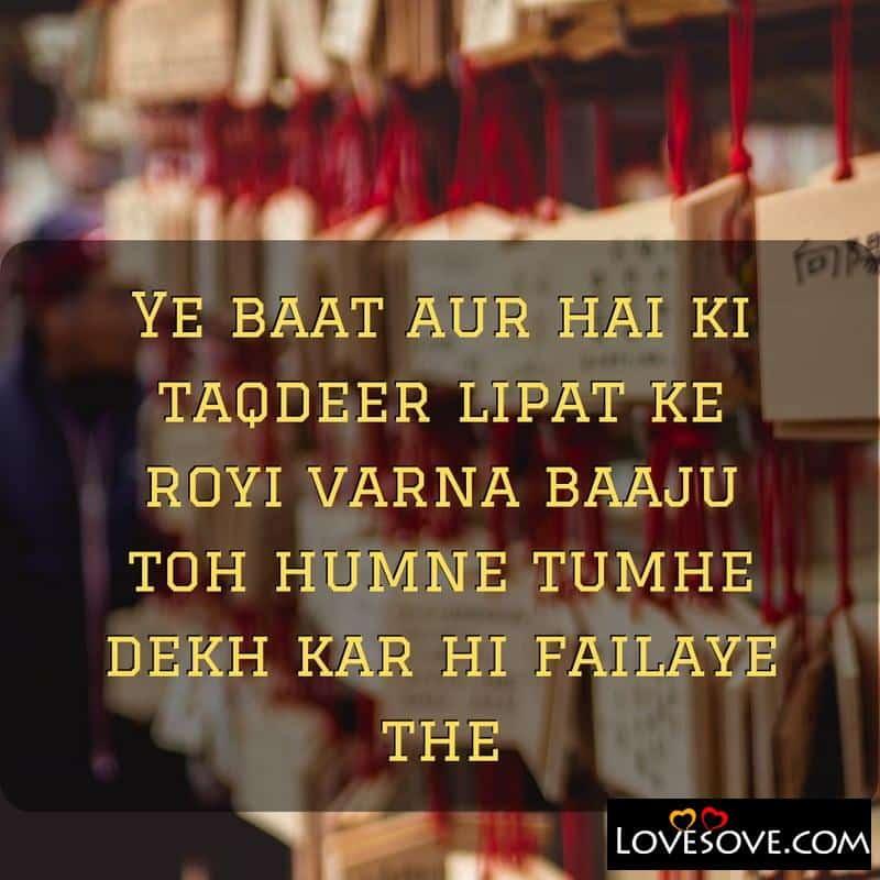 Taqdeer Shayari Hindi, Taqdeer Shayari Images, Shayari For Taqdeer