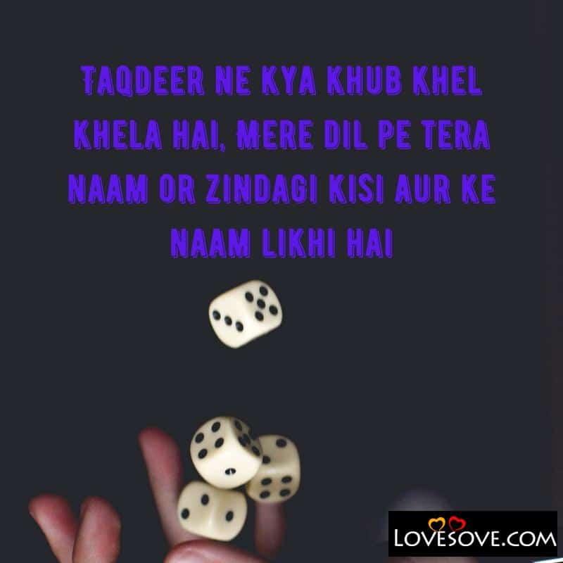 Zindagi Taqdeer Shayari, Shayari On Taqdeer, Taqdeer Shayari In Hindi, Taqdeer Par Shayari, Taqdeer Wali Shayari