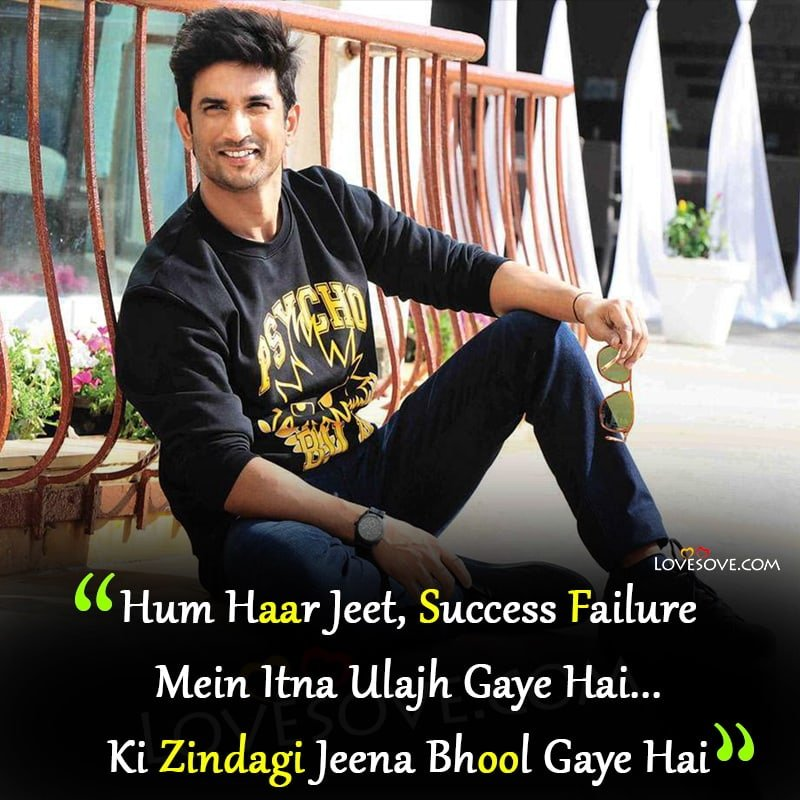 Top Dialogues Of Sushant Singh Rajput Status, Quotes & Images