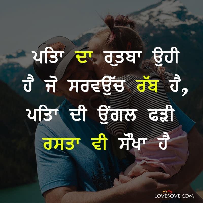 punjabi status on father and daughter, punjabi status for bapu, status for parents respect in punjabi, miss u dad status in punjabi, heart touching lines for father in punjabi, punjabi status for son, punjabi quotes for parents in english, dada pota status in punjabi