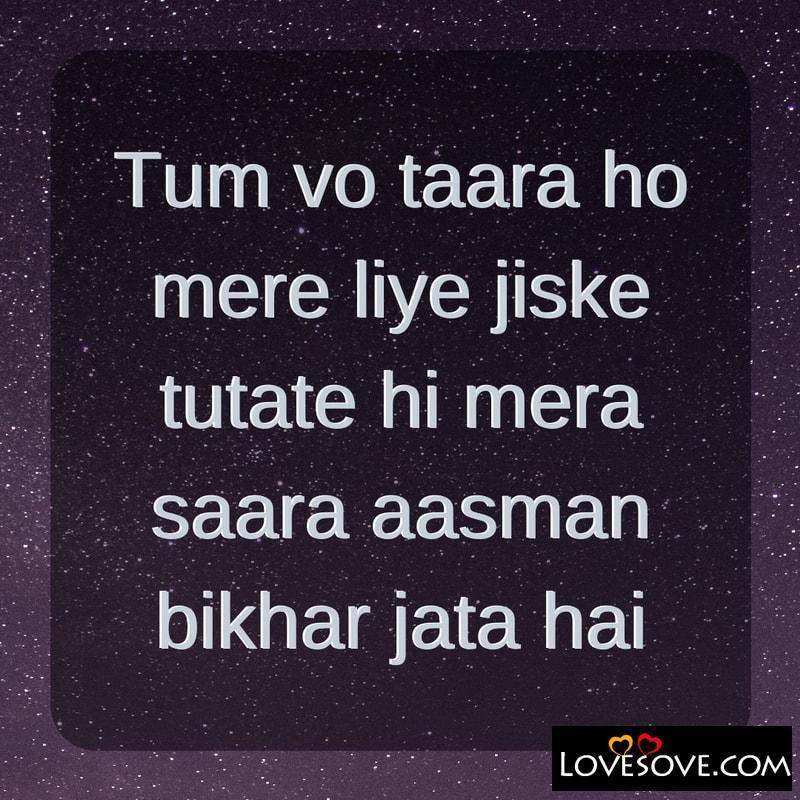 टूटता तारा शायरी, Tutata Tara Shayari, Tuta Tara Shayari, Tutta Tara Shayari, Tuta Hua Tara Shayari In Hindi, Tuta Tara Hindi Shayari