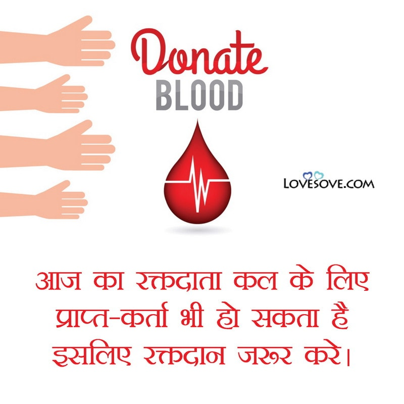 World Blood Donor Day Images, Happy World Blood Donor Day, World Blood Donor Day 14 June, World Blood Donor Day Pictures