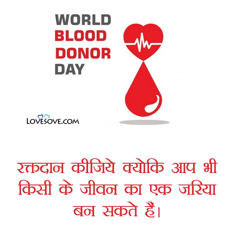 World Blood Donor Day In Hindi, World Blood Donor Day Theme, About World Blood Donor Day, World Blood Donor Day Volunteer