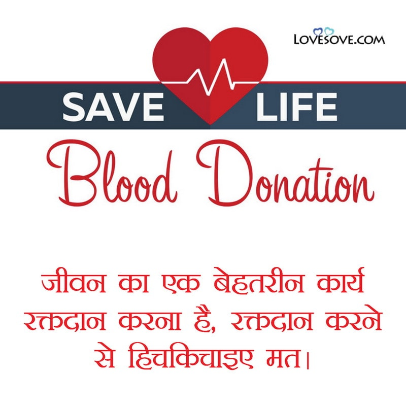 World Blood Donation Day Quotes, World Blood Donor Day 2020 Quotes, World Blood Donor Day Quotes In Hindi, World Blood Donor Day Wishes