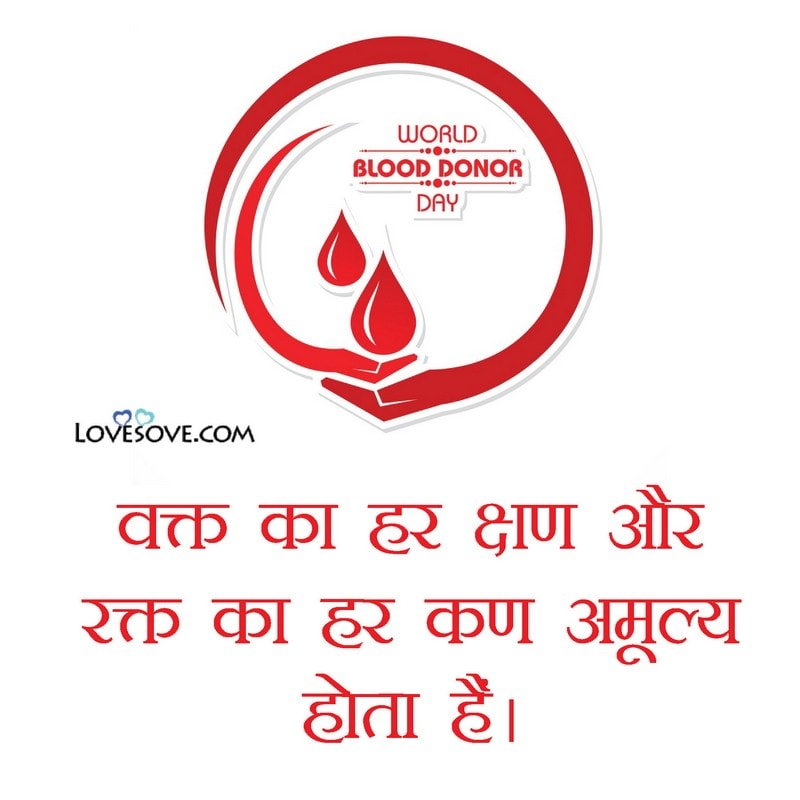 World Blood Donor Day Thought, Thought On World Blood Donor Day, World Blood Donor Day Thoughts, World Blood Donor Day Whatsapp Status