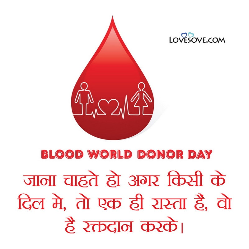 World Blood Donor Day Special Photo Pic Images, World Blood Donor Day Status Photo Pic, World Blood Donor Day Facebook Status Photo, World Blood Donor Day 2020 Best Wishes Status