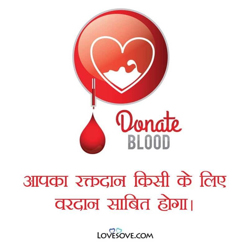 World Blood Donor Day Whatsapp Status Pic Images, World Blood Donor Day Fb Whatsapp Status, World Blood Donor Day Best Wishes Status