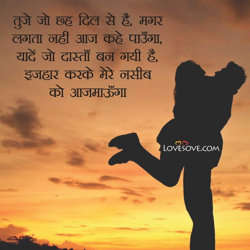 propose quote in hindi, propose shayari in hindi, propose status in hindi for boyfriend, proposing lines